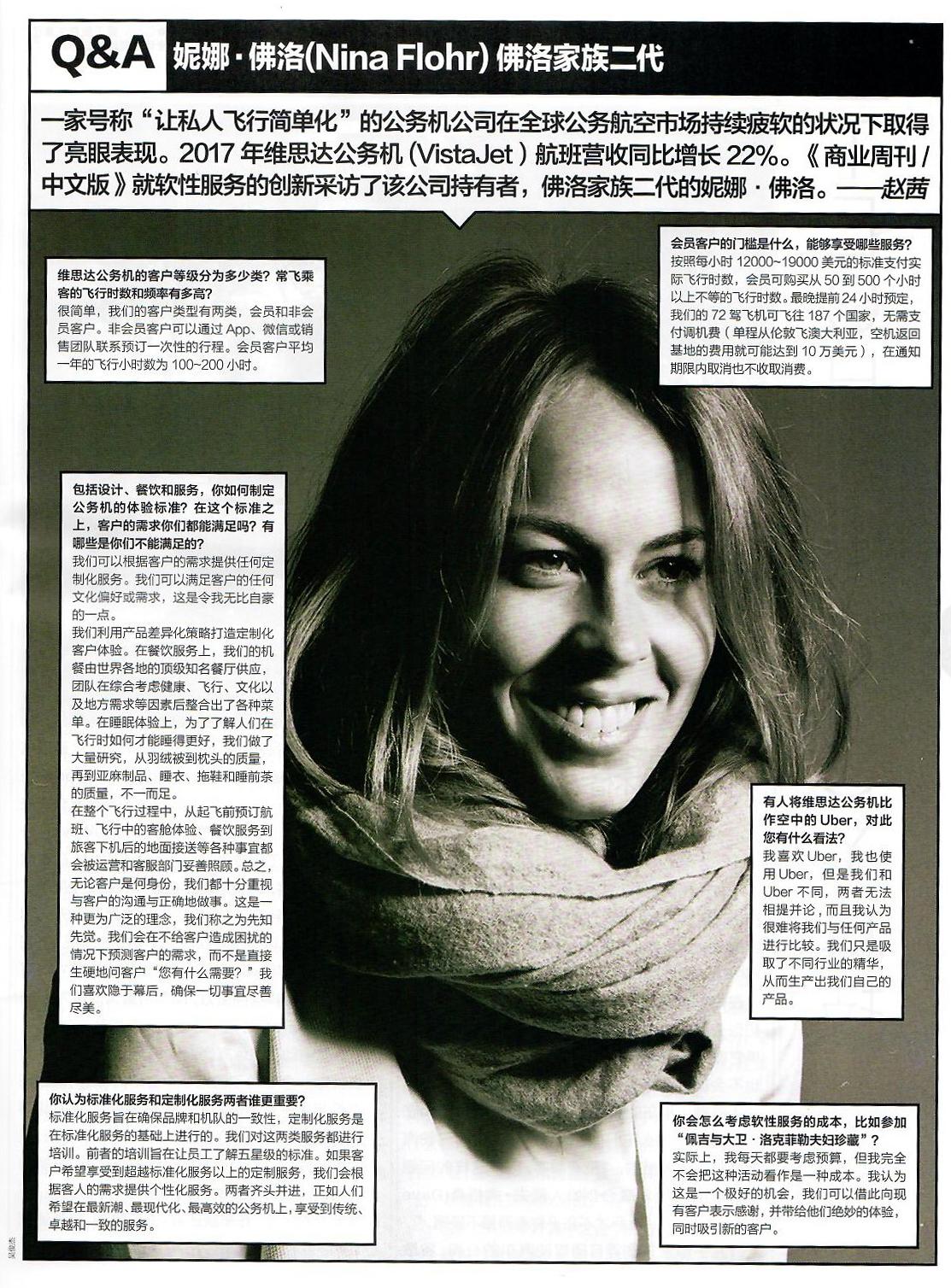 《商业周刊/中文版》专访