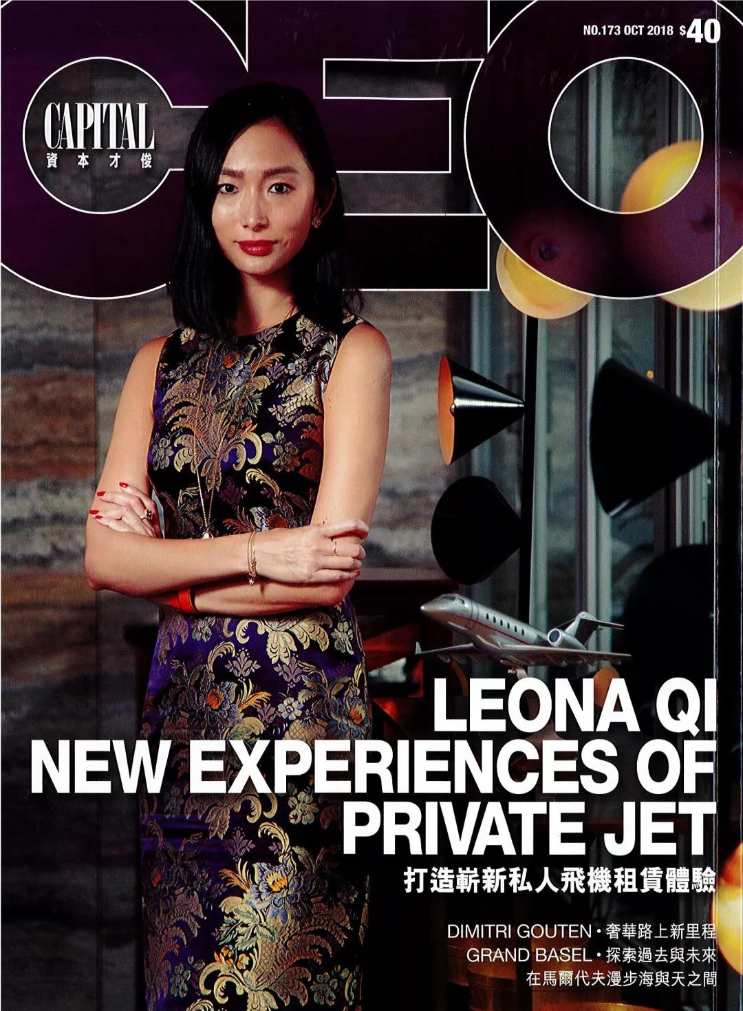 Leona Qi-维思达公务机