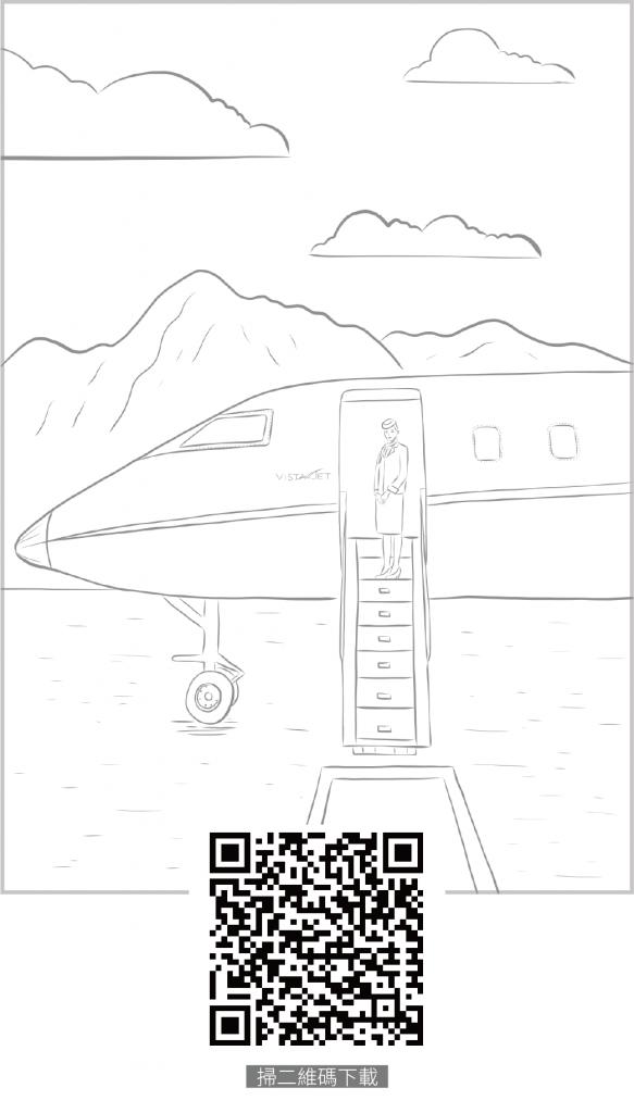 亲子私人飞行04- 维思达公务机